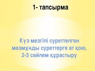 Күз мезгілі суреттелген мазмұнды суреттерге ат қою, 2-3 сөйлем құрастыру 1- т