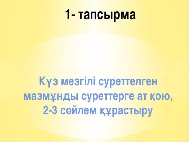 Күз мезгілі суреттелген мазмұнды суреттерге ат қою, 2-3 сөйлем құрастыру 1- т...
