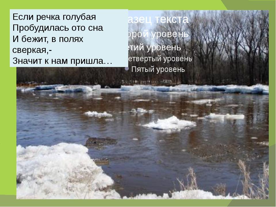 Если речка голубая Пробудилась ото сна И бежит, в полях сверкая,- Значит к н...