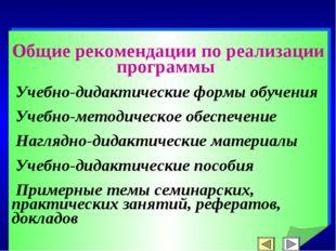 Общие рекомендации по реализации программы Учебно-дидактические формы обучен