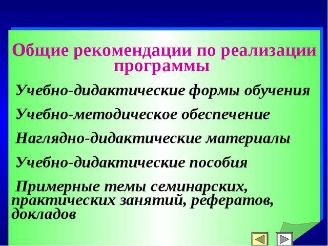 Общие рекомендации по реализации программы Учебно-дидактические формы обучен...