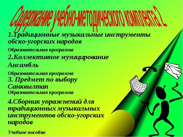 1.Традиционные музыкальные инструменты обско-угорских народов Образовательная...