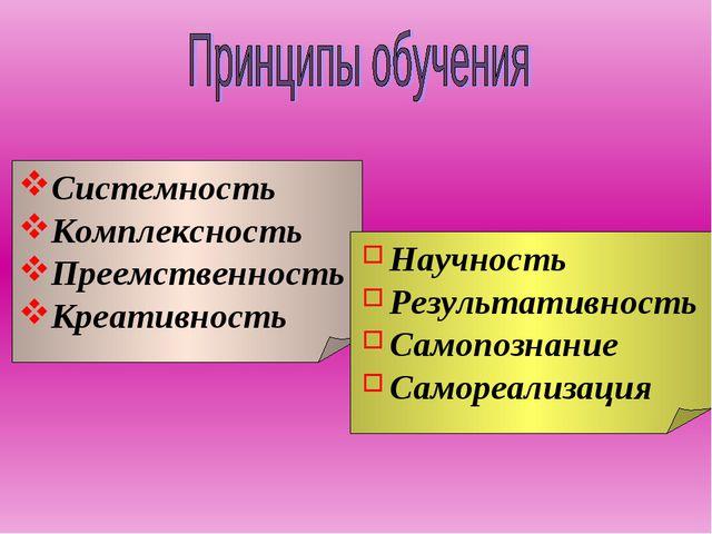 Cистемность Комплексность Преемственность Креативность Научность Результативн...