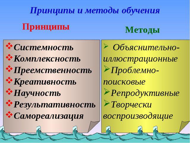 Принципы и методы обучения Принципы Cистемность Комплексность Преемственность...