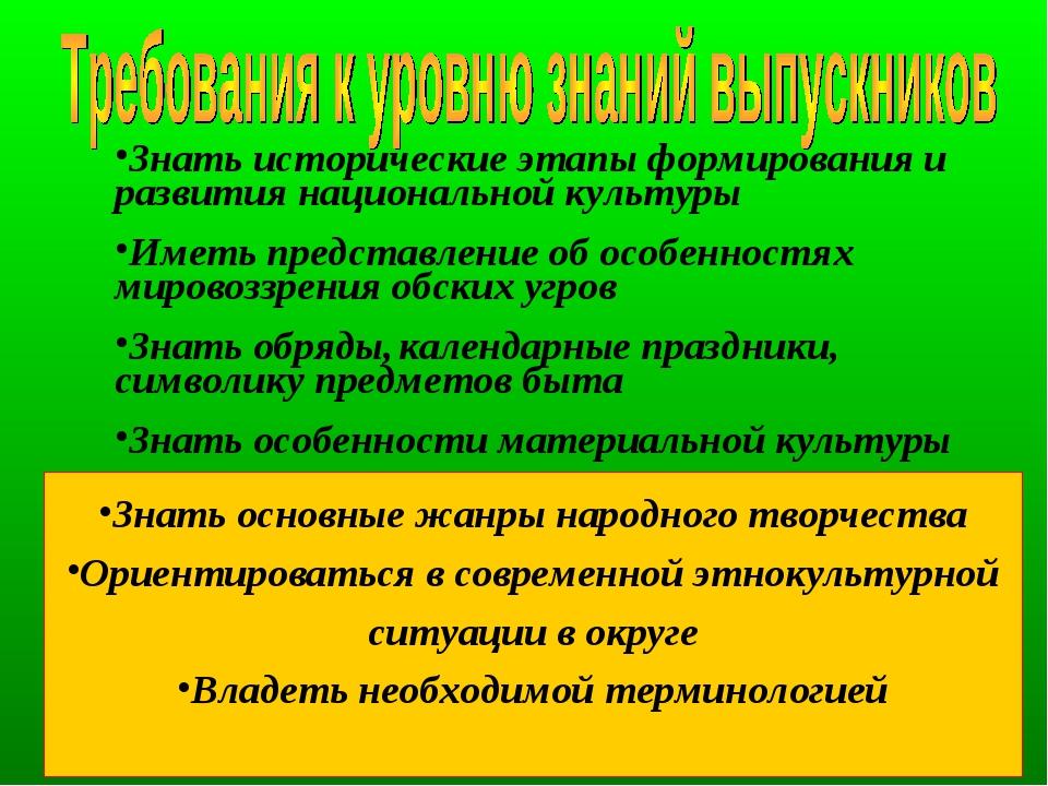 Знать исторические этапы формирования и развития национальной культуры Иметь...