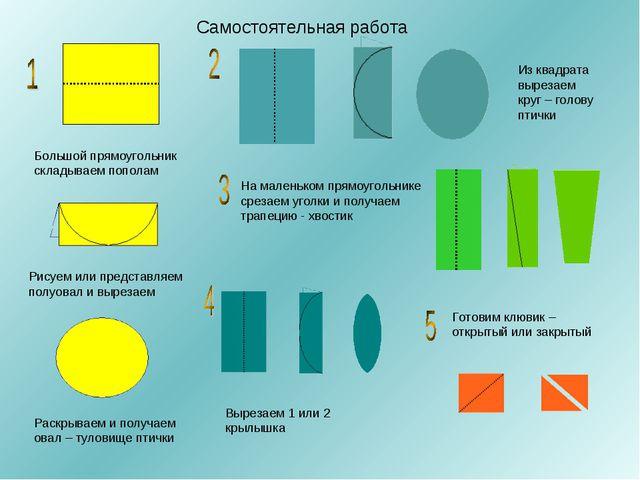 Самостоятельная работа Большой прямоугольник складываем пополам Рисуем или пр...