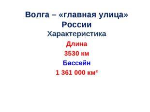 Волга – «главная улица» России Характеристика Длина 3530 км Бассейн 1361000
