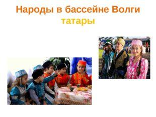 Народы в бассейне Волги татары