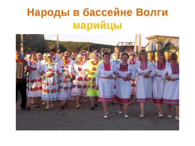 Народы в бассейне Волги марийцы