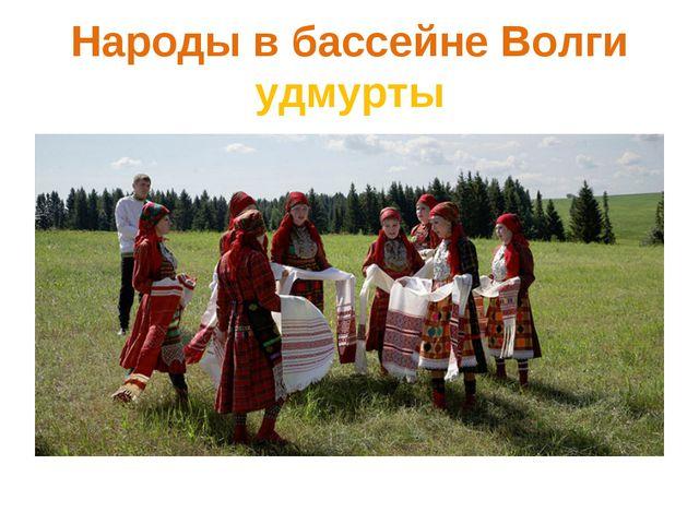 Народы в бассейне Волги удмурты