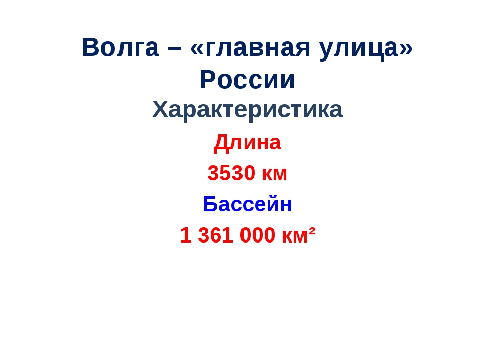 Волга – «главная улица» России Характеристика Длина 3530 км Бассейн 1361000...