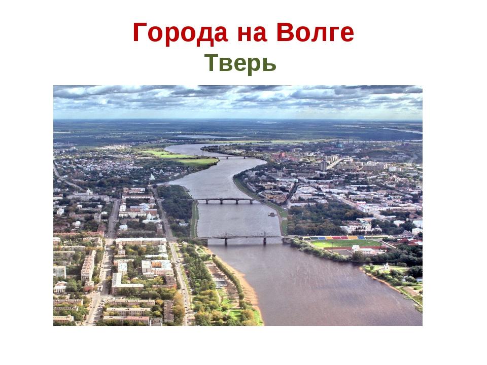 Города на Волге Тверь