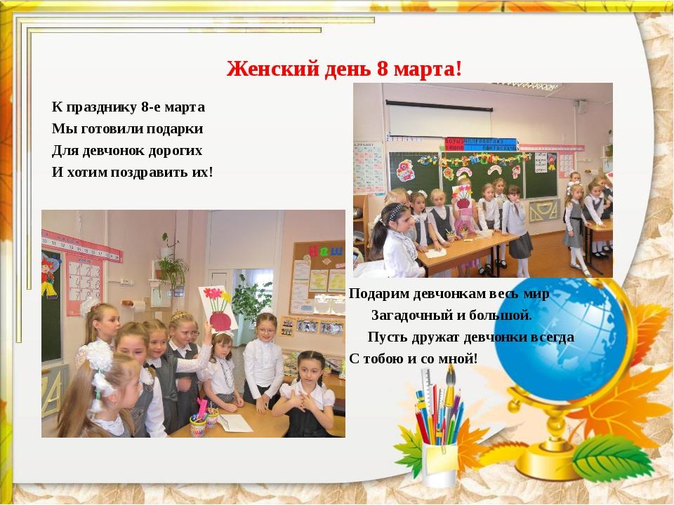 Женский день 8 марта! К празднику 8-е марта Мы готовили подарки Для девчонок...