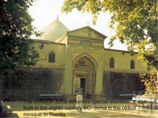 The mosque-Juma deserves special attention. It was built in the eighth centur