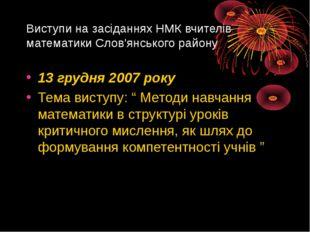 Виступи на засіданнях НМК вчителів математики Слов'янського району 13 грудня