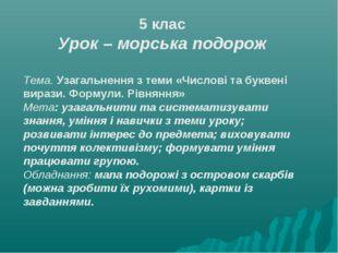 5 клас Урок – морська подорож Тема. Узагальнення з теми «Числові та буквені в