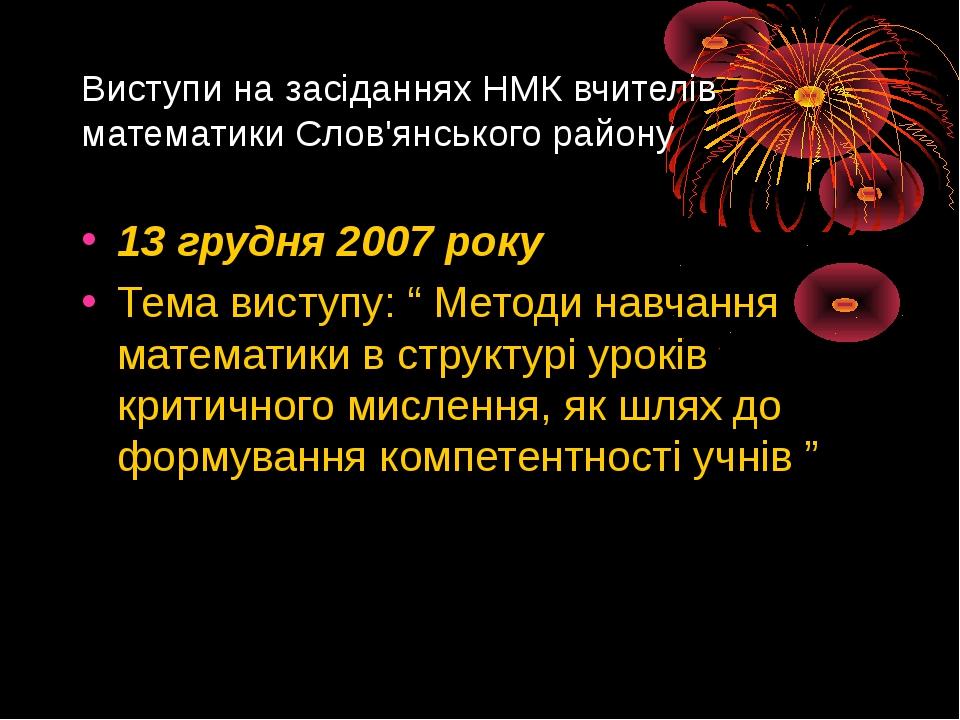 Виступи на засіданнях НМК вчителів математики Слов'янського району 13 грудня...