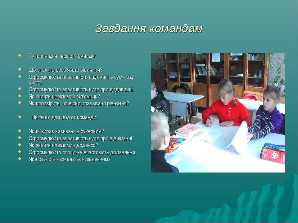 Завдання командам Питання для першої команди: Що значить розв'язати рівняння?...