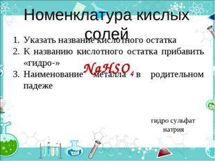 Номенклатура кислых солей Указать название кислотного остатка К названию кисл