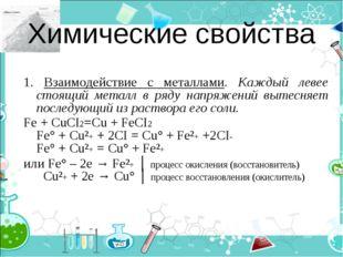 Химические свойства 1. Взаимодействие с металлами. Каждый левее стоящий метал
