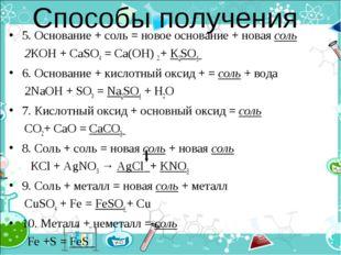 Способы получения 5. Основание + соль = новое основание + новая соль 2КОН + С
