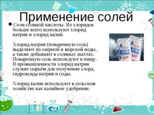 Применение солей Соли соляной кислоты. Из хлоридов больше всего используют хл