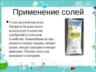 Применение солей Соли азотной кислоты. Нитраты больше всего используют в каче