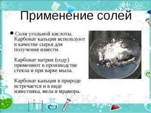 Применение солей Соли угольной кислоты. Карбонат кальция используют в качеств