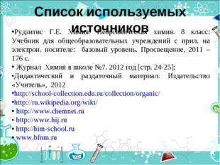 Список используемых источников Рудзитис Г.Е. Химия. Неорганическая химия. 8 к