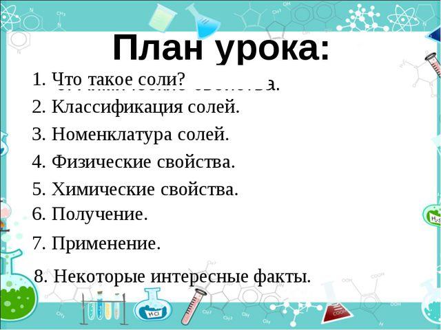 План урока: 6. Химические свойства. 1. Что такое соли? 2. Классификация солей...
