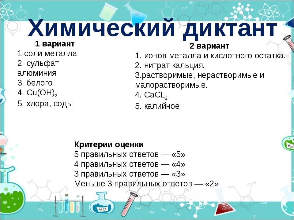 Химический диктант 1 вариант 1.соли металла 2. сульфат алюминия 3. белого 4....