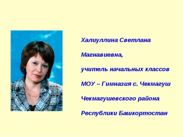 Халиуллина Светлана Магнавиевна, учитель начальных классов МОУ – Гимназия с....