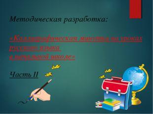Методическая разработка: «Каллиграфическая минутка на уроках русского языка