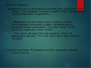 Урок 19. Буква С. Задания после каллиграфической минутки, переход к теме урок