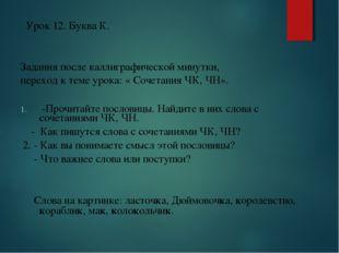 Урок 12. Буква К. Задания после каллиграфической минутки, переход к теме уро
