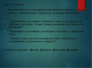 Урок 22. Буква Ф. Задания после каллиграфической минутки, переход к теме урок