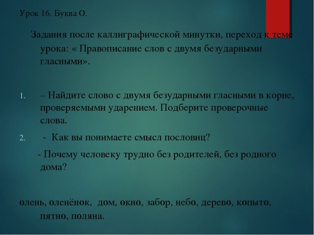 Урок 16. Буква О. Задания после каллиграфической минутки, переход к теме урок...