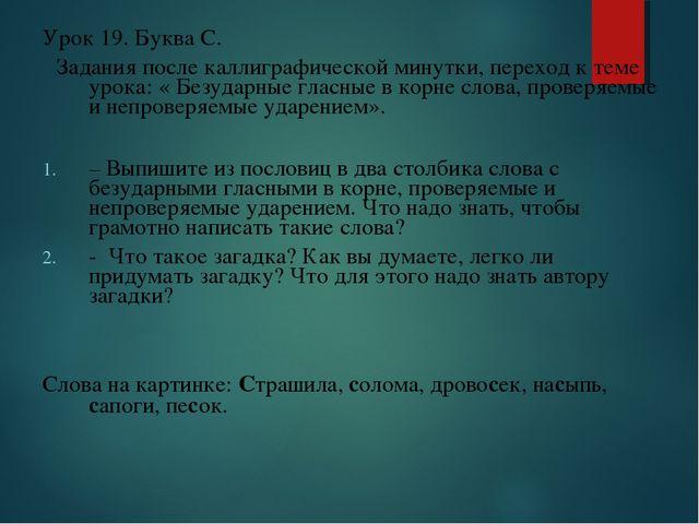Урок 19. Буква С. Задания после каллиграфической минутки, переход к теме урок...