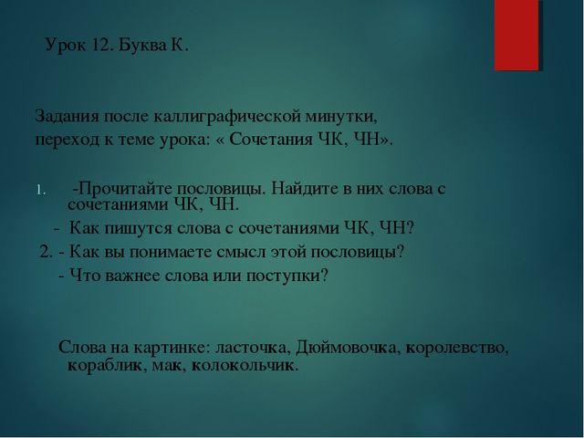Урок 12. Буква К. Задания после каллиграфической минутки, переход к теме уро...