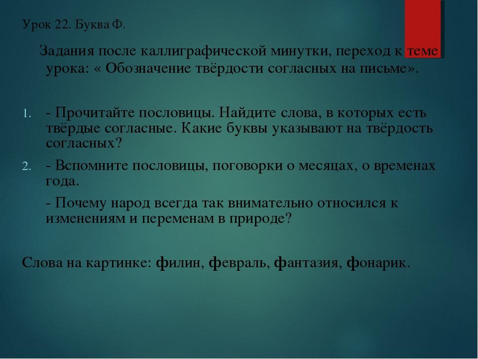 Урок 22. Буква Ф. Задания после каллиграфической минутки, переход к теме урок...