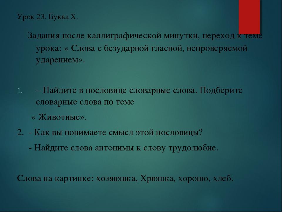 Урок 23. Буква Х. Задания после каллиграфической минутки, переход к теме урок...