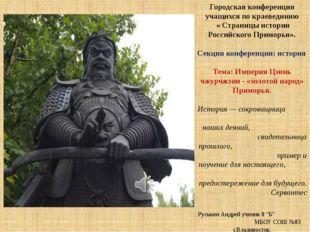 Городская конференция учащихся по краевединию « Страницы истории Российского