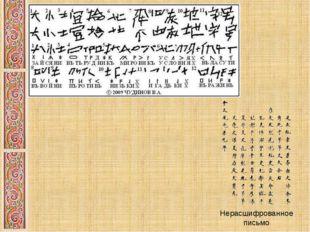 Нерасшифрованное письмо