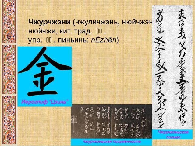 Чжурчжэни(чжуличжэнь, нюйчжэнь, нюйчжи,кит.трад.女眞, упр.女真,пиньинь...