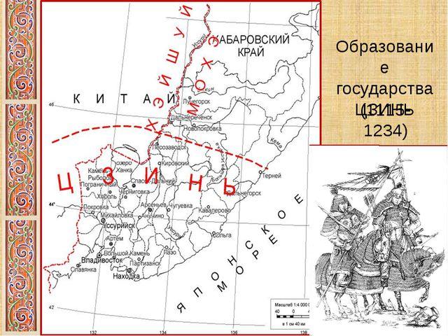 Образование государства ЦЗИНЬ (1115-1234)