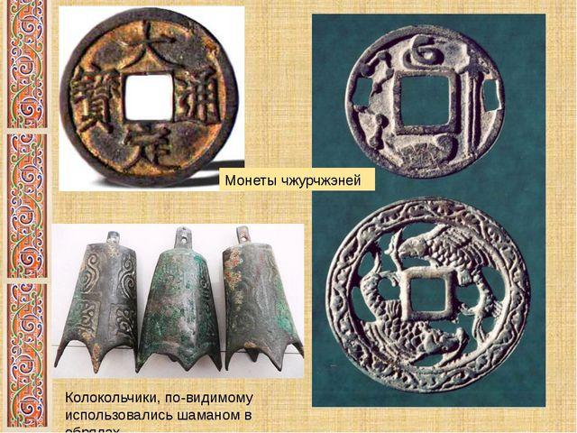 Монеты чжурчжэней Колокольчики, по-видимому использовались шаманом в обрядах
