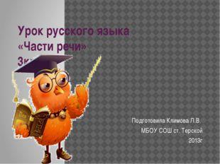 Урок русского языка «Части речи» 3класс Подготовила Климова Л.В. МБОУ СОШ ст.