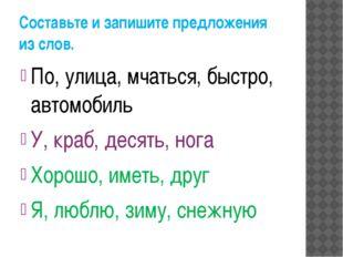 Составьте и запишите предложения из слов. По, улица, мчаться, быстро, автомоб