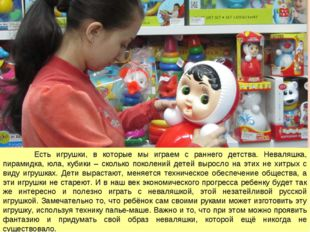 Есть игрушки, в которые мы играем с раннего детства. Неваляшка, пирамидка, ю