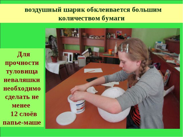 Для прочности туловища неваляшки необходимо сделать не менее 12 слоёв папье-м...